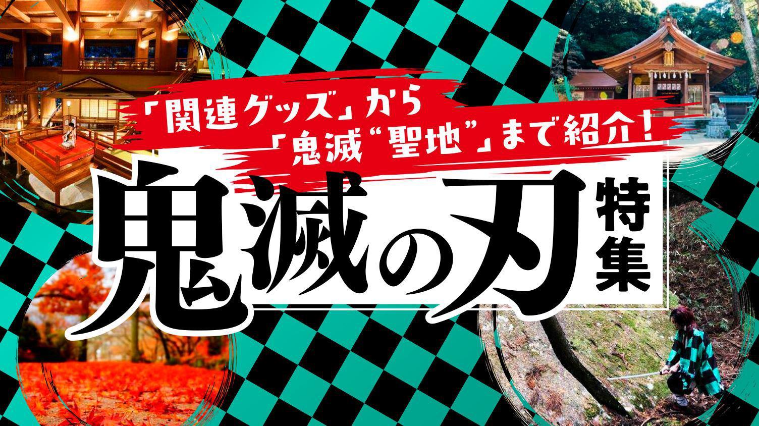 """「鬼滅の刃」特集!関連グッズから""""鬼滅聖地""""まで紹介"""