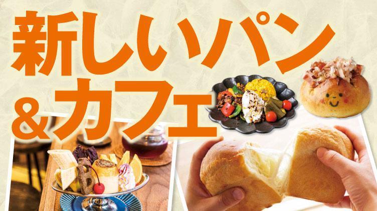 関西の新しいパン&カフェ
