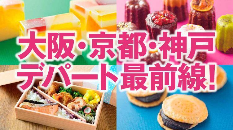 大阪・京都・神戸のデパートの最新情報をチェック!