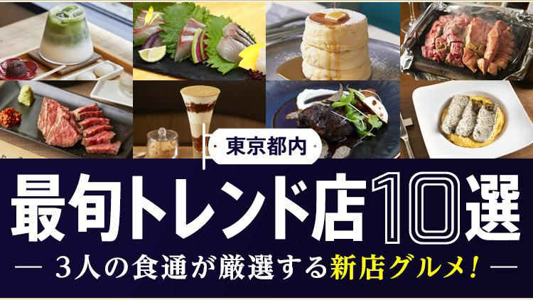 食通が教える!東京都内の最旬トレンド店10選