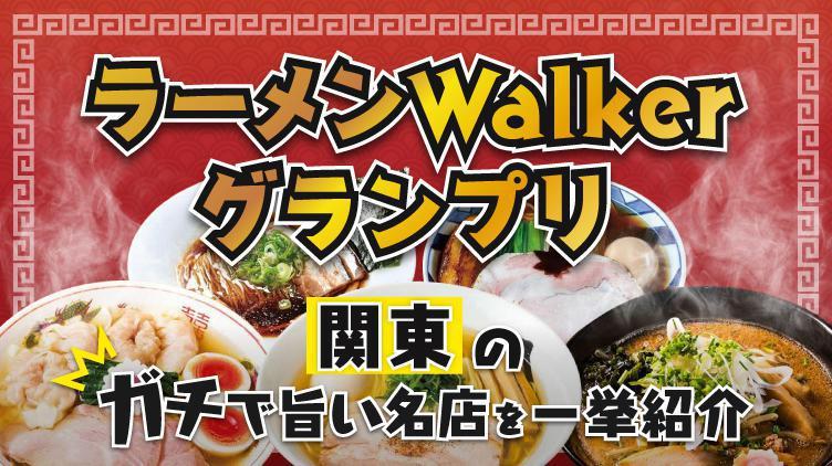 【関東】ラーメンWalkerグランプリ2021発表!ガチで旨い名店を一挙紹介