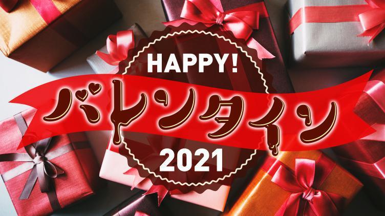 HAPPY! バレンタイン2021