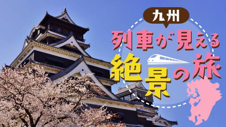 """【九州】""""列車が見える絶景""""の旅"""