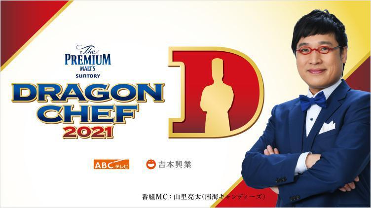 「DRAGON CHEF」若き料理人が1000万円目指し対決!