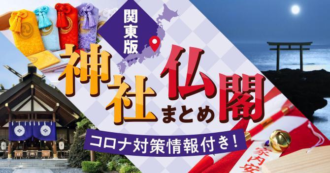 【関東版】神社仏閣へ行こう!コロナ対策情報付き