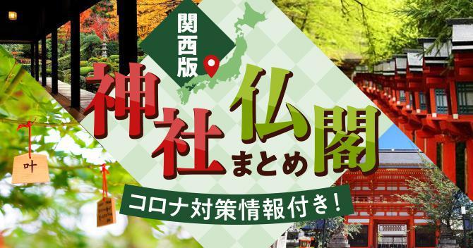 【関西版】神社仏閣へ行こう!コロナ対策情報付き