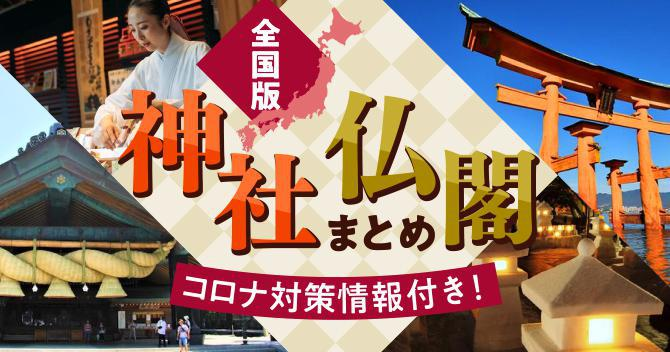 【全国版】神社仏閣へ行こう!コロナ対策情報付き