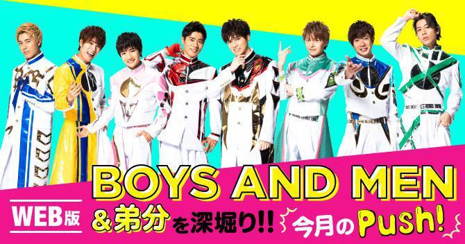 WEB版 BOYS AND MEN&弟分を深堀り!!今月のPUSH!