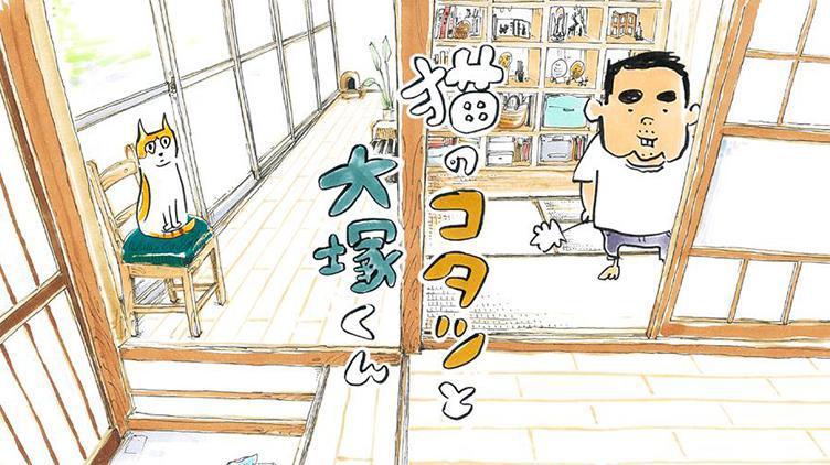 【漫画】猫のコタツと大塚くん《まとめ》
