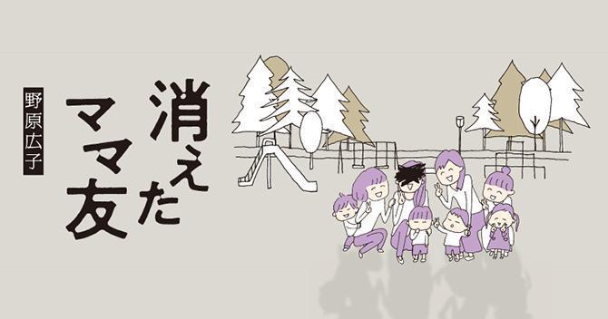 【漫画】消えたママ友