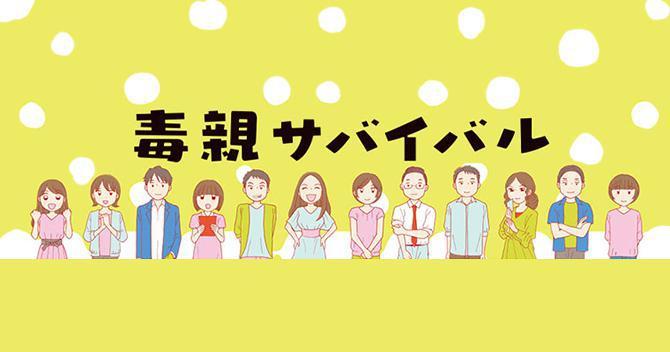 【漫画】毒親サバイバル
