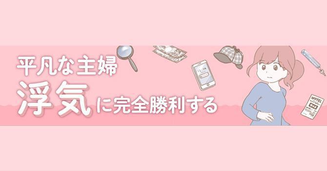 【漫画】平凡な主婦 浮気に完全勝利する
