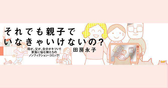 【漫画】それでも親子でいなきゃいけないの?