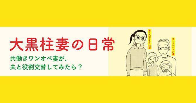 【漫画】大黒柱妻の日常 共働きワンオペ妻が、夫と役割交替してみたら?