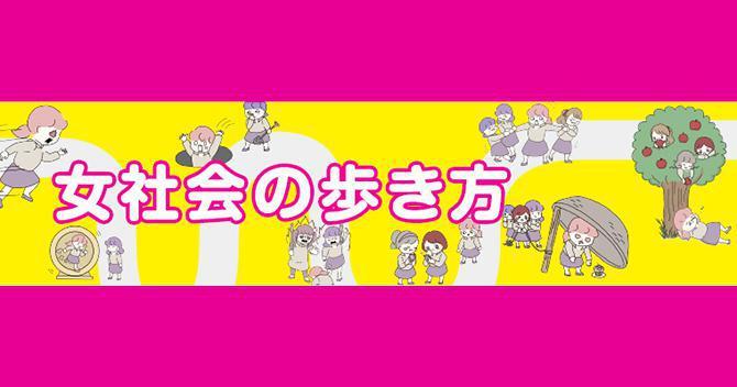 【漫画】女社会の歩き方
