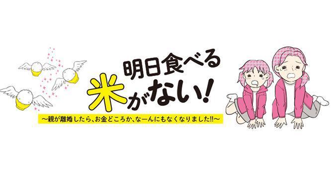 【漫画】明日食べる米がない!
