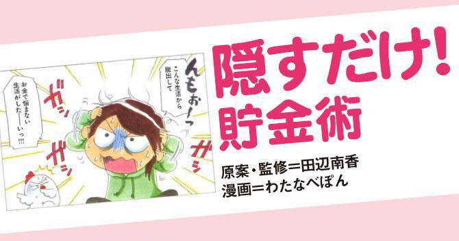 【漫画】隠すだけ!貯金術