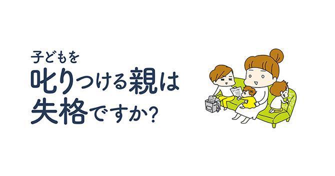 【漫画】子どもを叱りつける親は失格ですか?