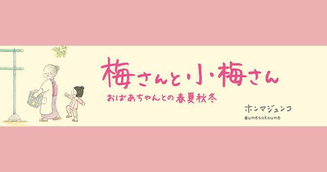 【漫画】梅さんと小梅さん おばあちゃんとの春夏秋冬