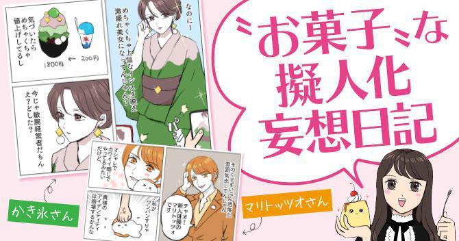 """【漫画】""""お菓子""""な擬人化妄想日記"""