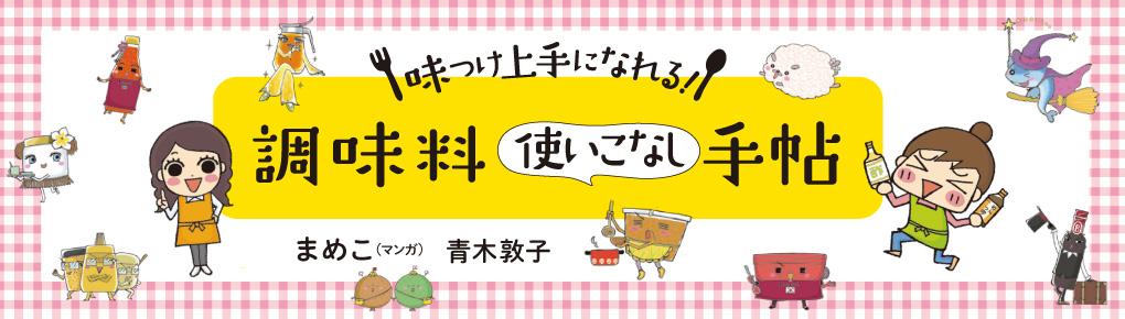 【コミックエッセイ】味付け上手になれる! 調味料使いこなし手帖