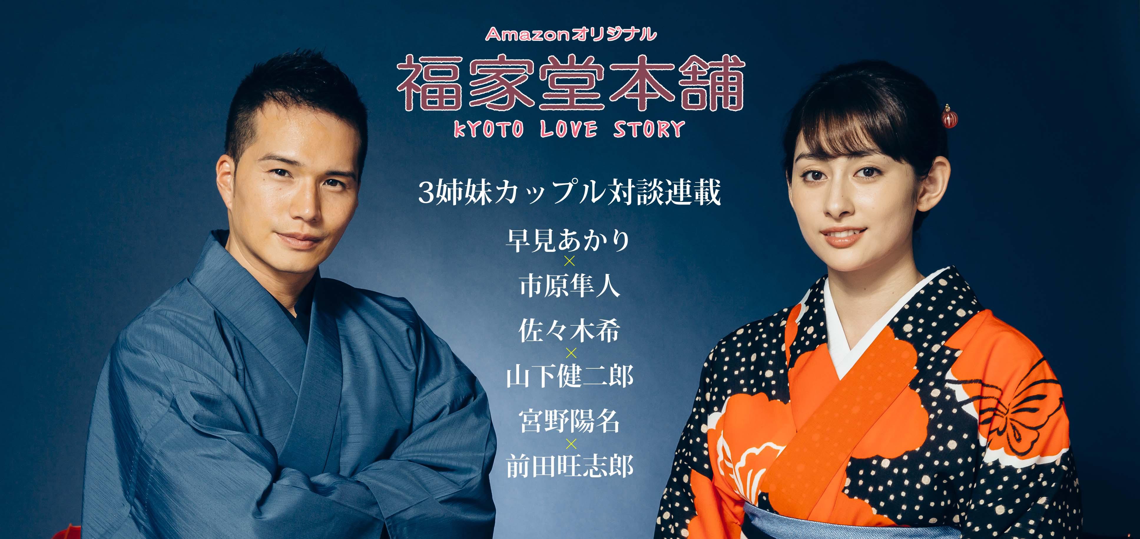 Amazonオリジナル「福家堂本舗-KYOTO LOVE STORY-」カップル対談リレー連載