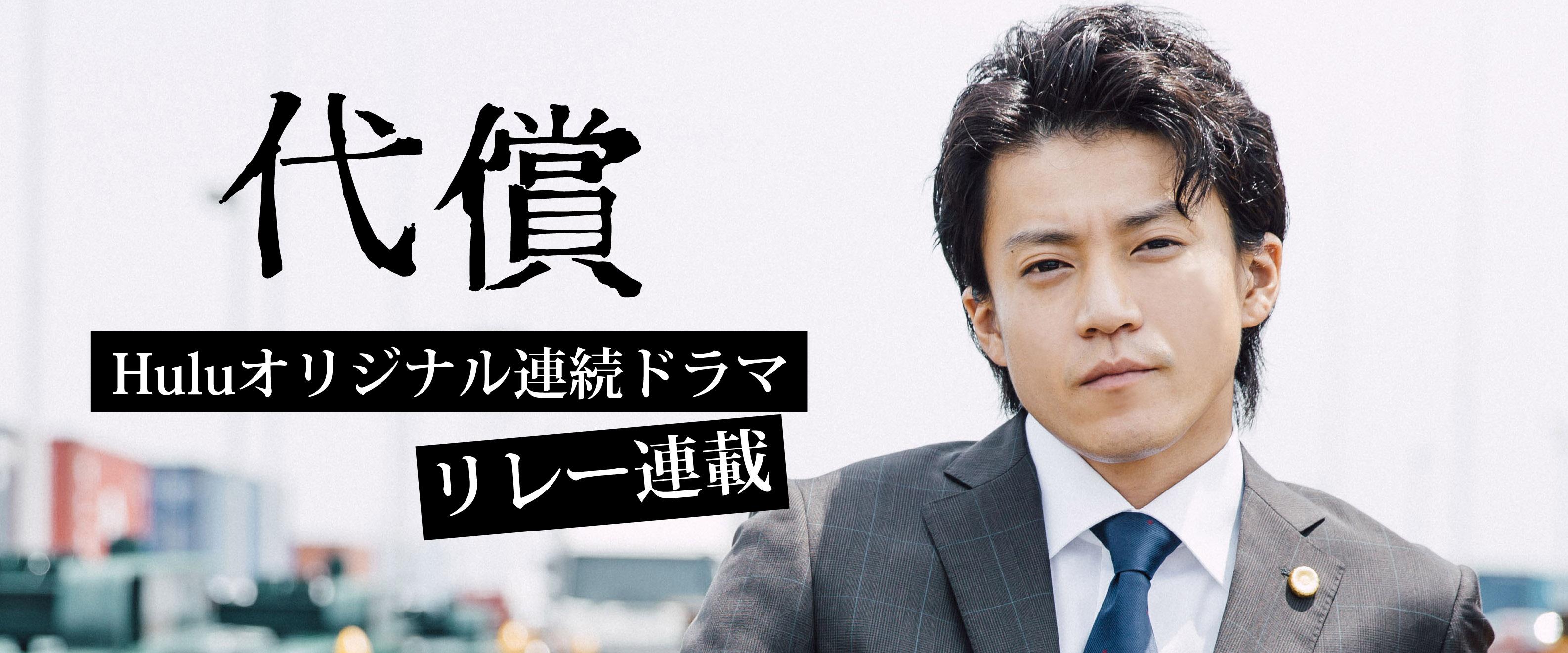 Huluオリジナル連続ドラマ「代償」リレー連載