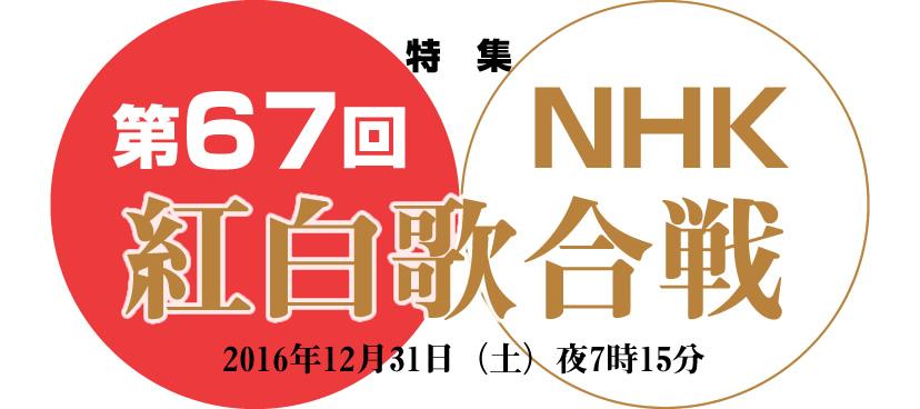 特集】第67回NHK紅白歌合戦特集 ...