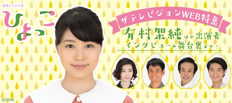 連続テレビ小説「ひよっこ」ニュースまとめ