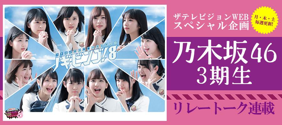 「NOGIBINGO!8」乃木坂46・3期生リレー連載