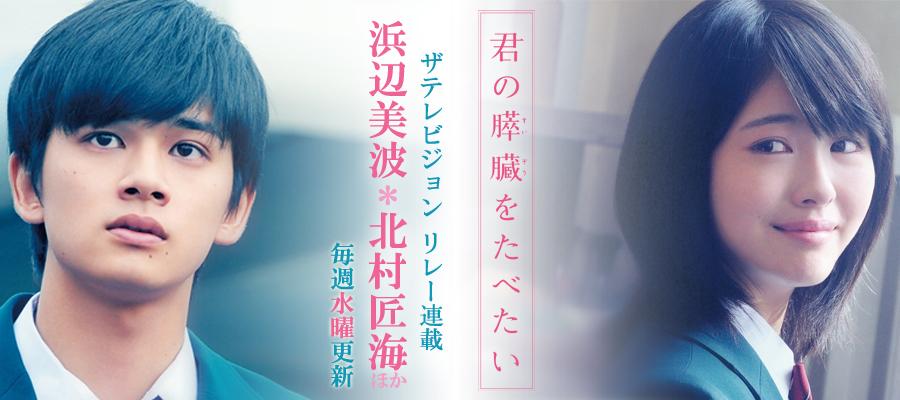 「君の膵臓をたべたい」×ザテレビジョン リレー連載