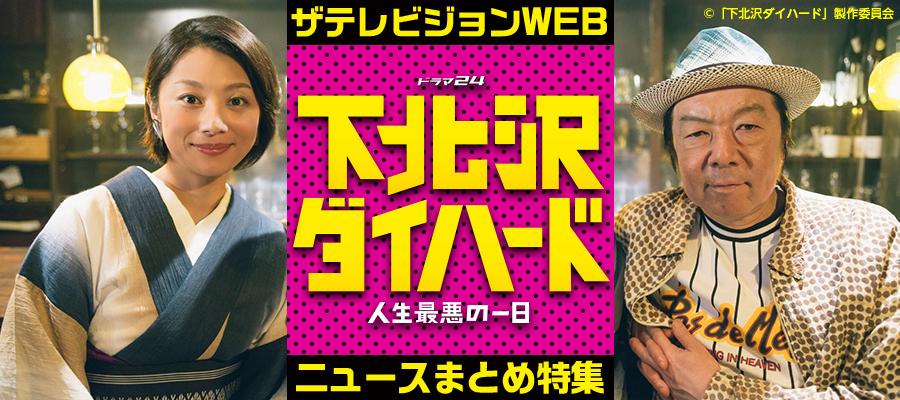 ドラマ「下北沢ダイハード」大追跡