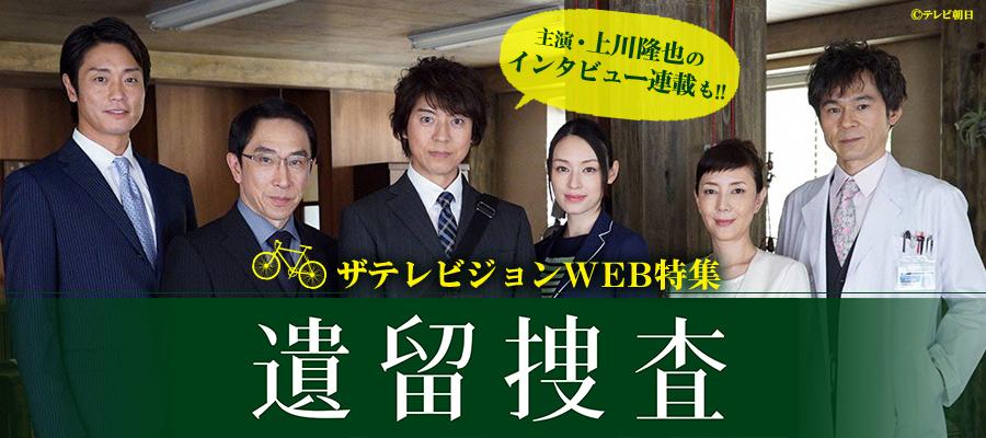 ドラマ「遺留捜査」特集