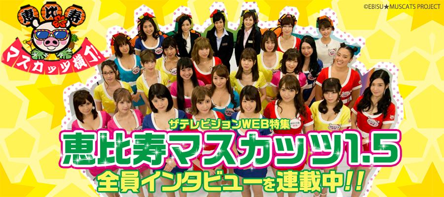 恵比寿マスカッツ1.5特集!
