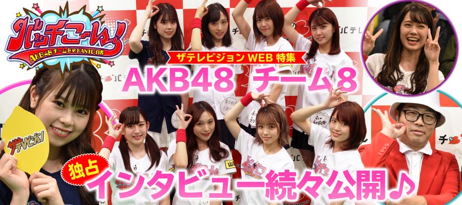 「AKB48チーム8のKANTO白書 バッチこーい!」特集