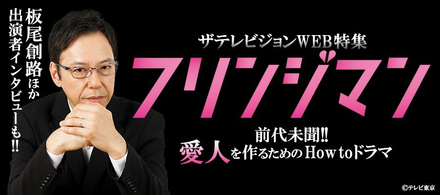 【土曜ドラマ24】「フリンジマン~愛人の作り方教えます~」特集!