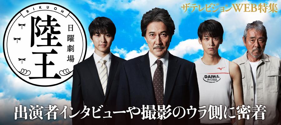 ドラマ「陸王」SP特集