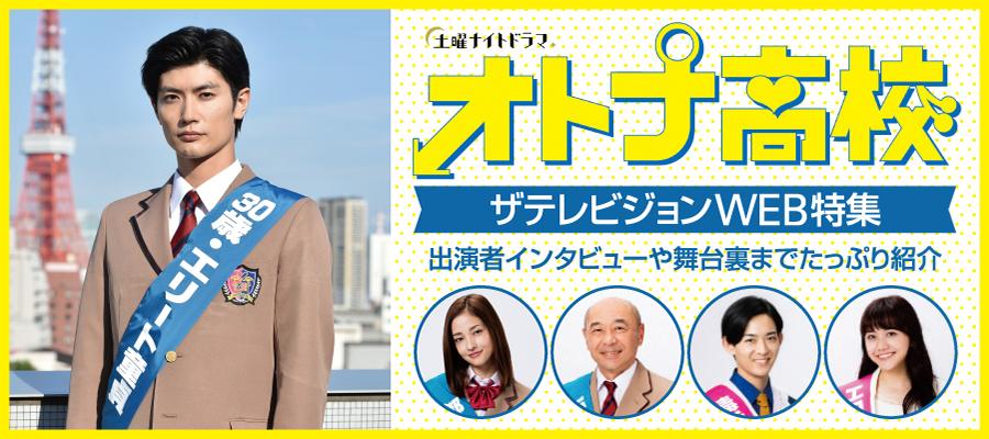 ドラマ「オトナ高校」SP特集