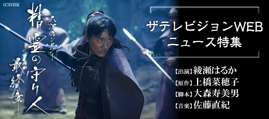 NHK大河ファンタジー「精霊の守り人~最終章~」ニュースまとめ