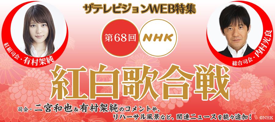 第68回NHK紅白歌合戦 SP特集