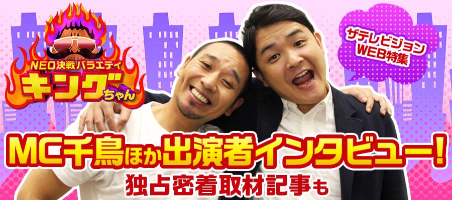 NEO決戦バラエティ「キングちゃん」SP特集