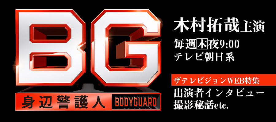 BG~身辺警護人~ニュース