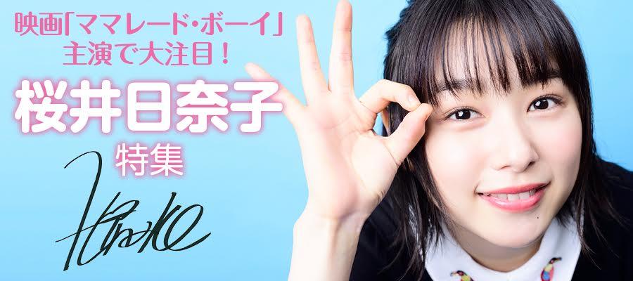映画「ママレード・ボーイ」主演で注目!桜井日奈子特集