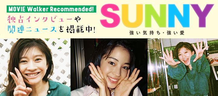 映画『SUNNY 強い気持ち・強い愛』公開記念特集