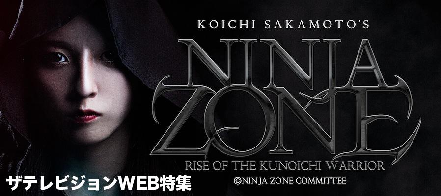 2.5次元イケメンNINJA 対 アイドルKUNOICHI  舞台「NINJA ZONE」特集