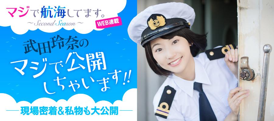 武田玲奈のマジで公開しちゃいます!!「マジで航海してます。~Second Season~」WEB連載