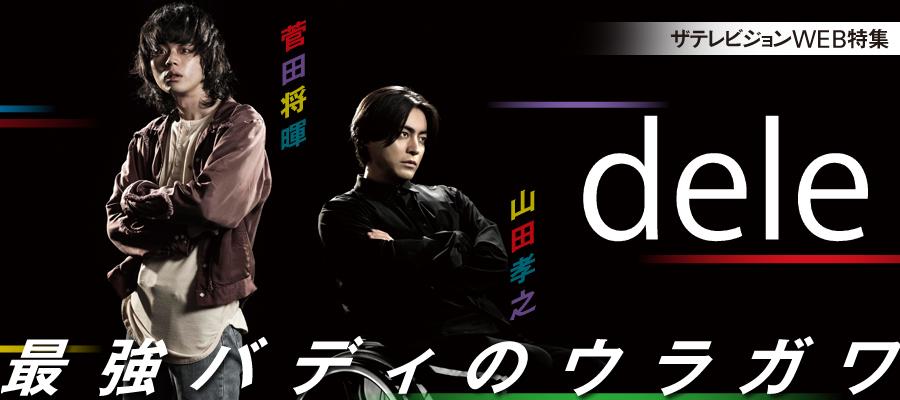 ドラマ「dele」最強バディのウラバナシ
