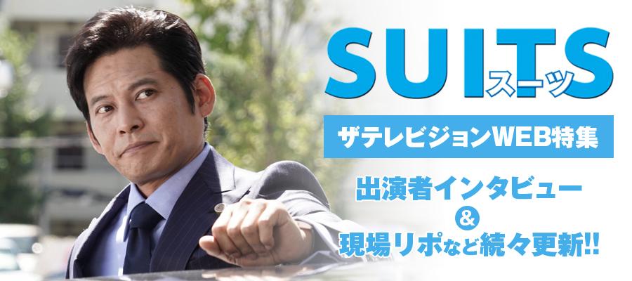 """""""月9""""ドラマ「SUITS/スーツ」まとめ"""