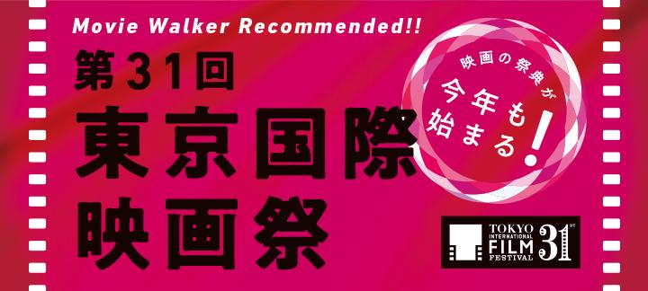 映画の祭典が今年も始まる!特集・第31回東京国際映画祭