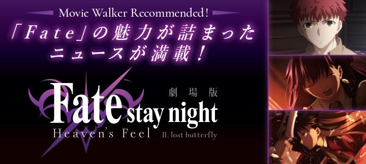 待望の劇場版 Fate/stay night [Heaven's Feel]、第二章がついに公開!
